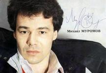 Тема дня Михаил Муромов главный артист одной песни