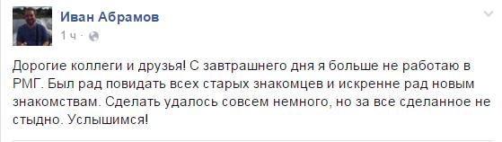 Иван Абрамов рассказал о своем увольнении в Фейсбук