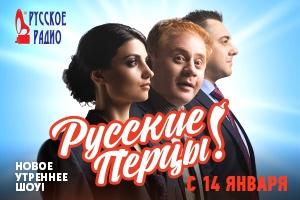русские перцы фото ведущих