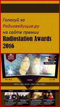 Голосуй за Радиоведущие.ру