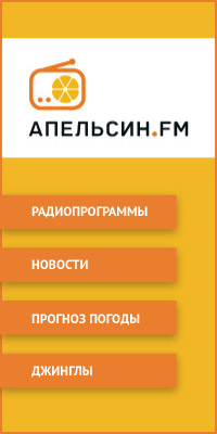 Апельсин ФМ