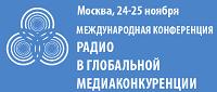 Радио в глобальной медиаконкуренции - Москва