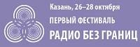 Радио без границ - Казань