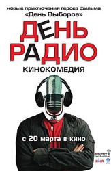 день радио, кино о радио, радиомарафон, радиоведущие