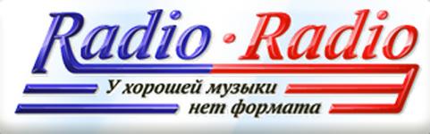 Радио Радио, шоу бодрячков, утреннее шоу, радиоведущие