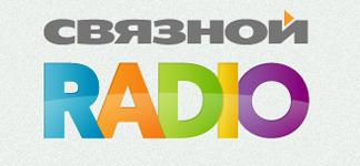 связной радио корпоративное медиа