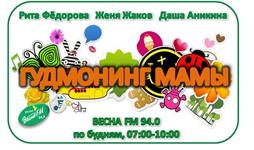 премьера утреннего шоу, Весна FM
