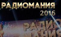Премия Радиомания 2016, 21 октября, Крокус